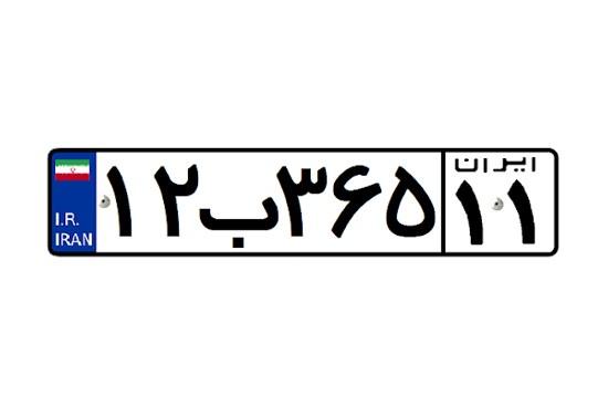 کد پلاک ایران
